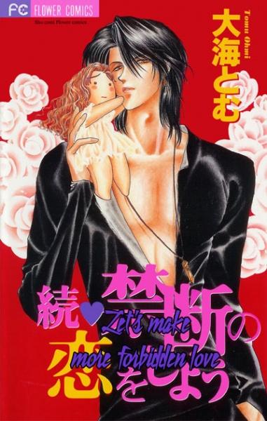 Zoku-Kindan no Koi wo Shiyou