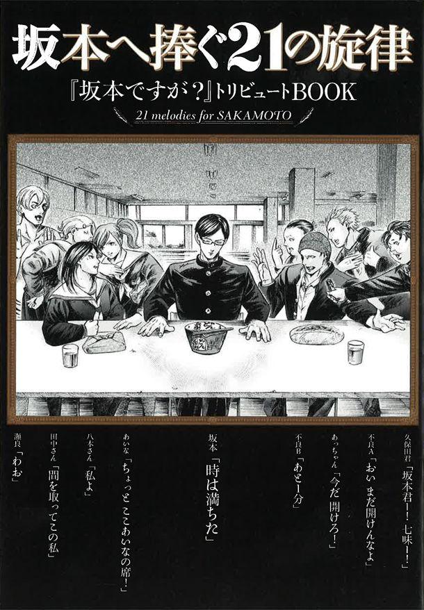 21 Melodies for Sakamoto