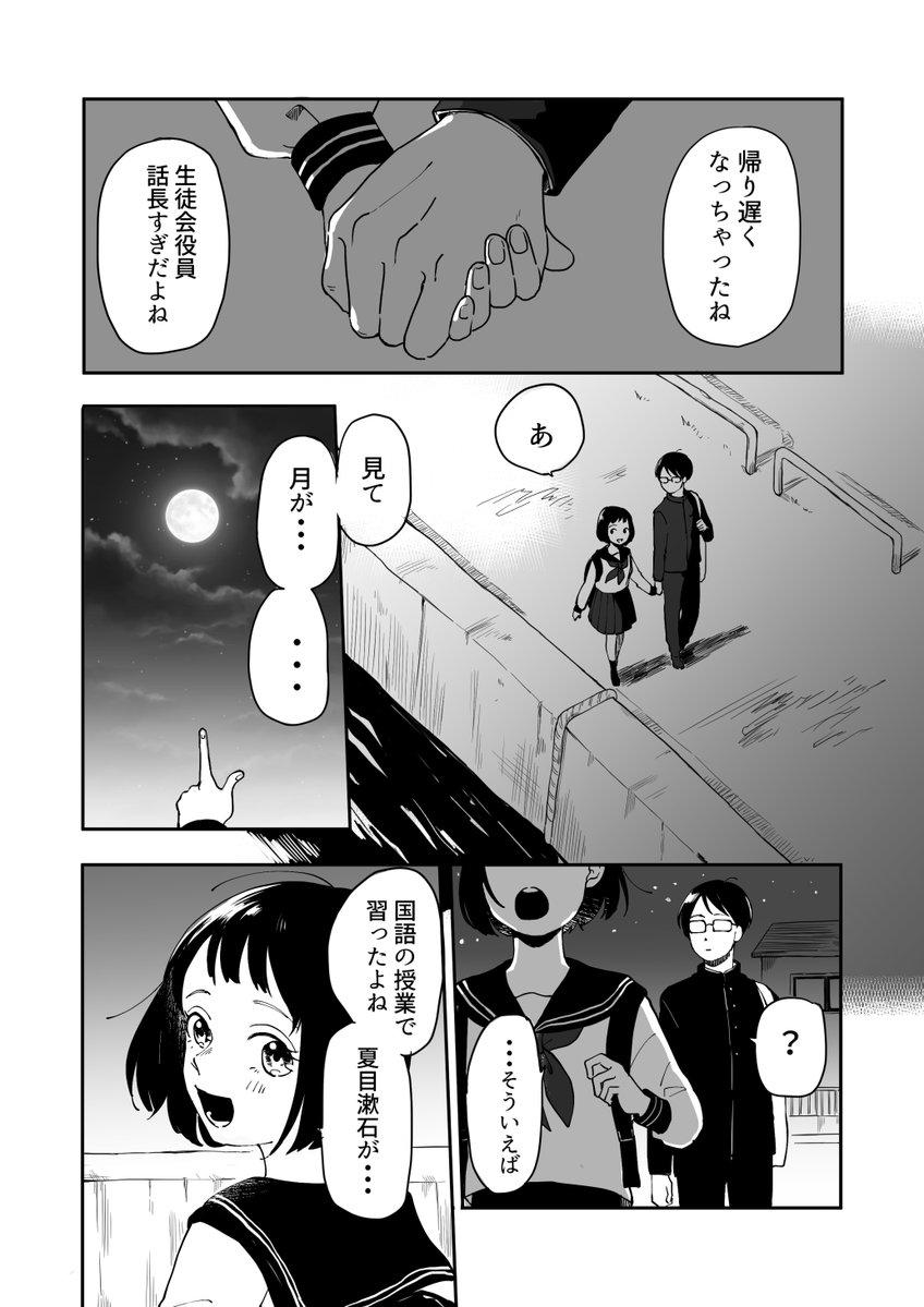 Tsuki ga Kirei desu ne