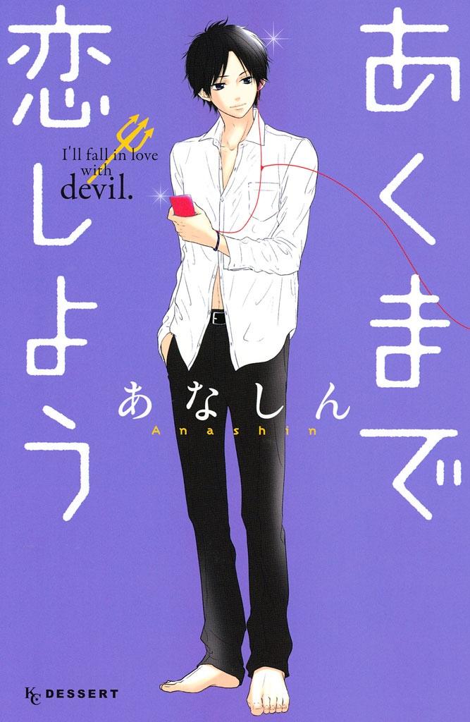 Akuma de Koi Shiyou