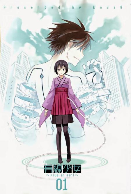 Yuusen Shoujo: Plug-in Girl