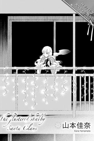 Seiya, Mayoeru Kohitsuji ni